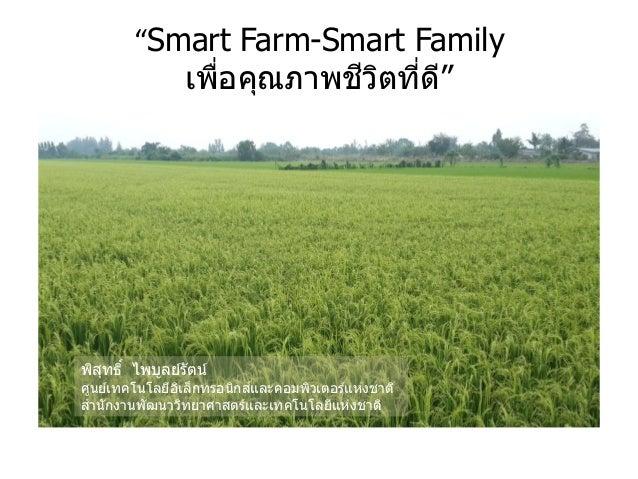 """Smart Farm-Smart Family เพื่อคุณภาพชีวิตที่ดี"" พิสุทธิ์ ไพบูลย์รัตน์ ศูนย์เทคโนโลยีอิเล็กทรอนิกส์และคอมพิวเตอร์แห่งชาติ ส..."