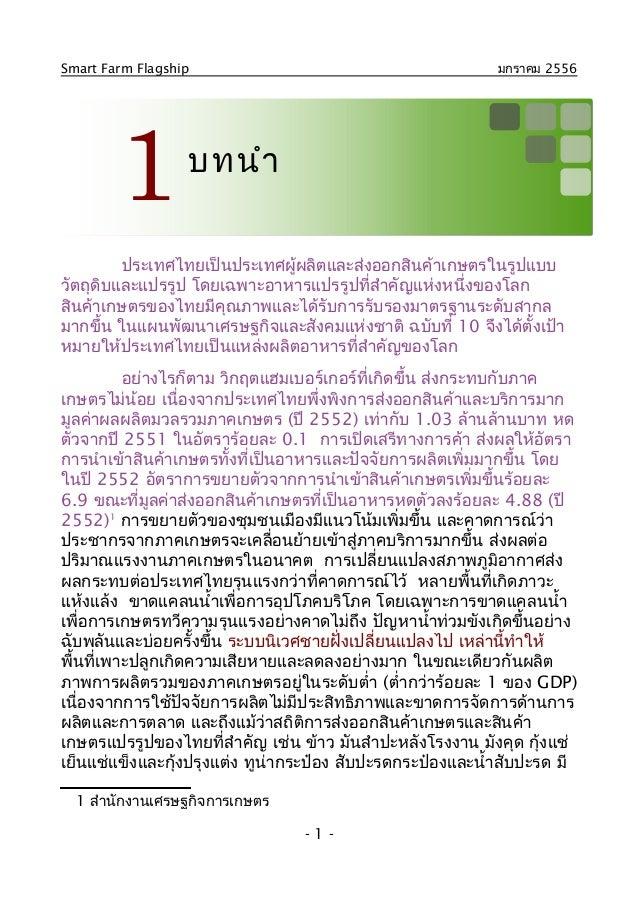 Smart Farm Flagship                                         มกราคม 2556        1         บทนำา         ประเทศไทยเป็นประเทศ...