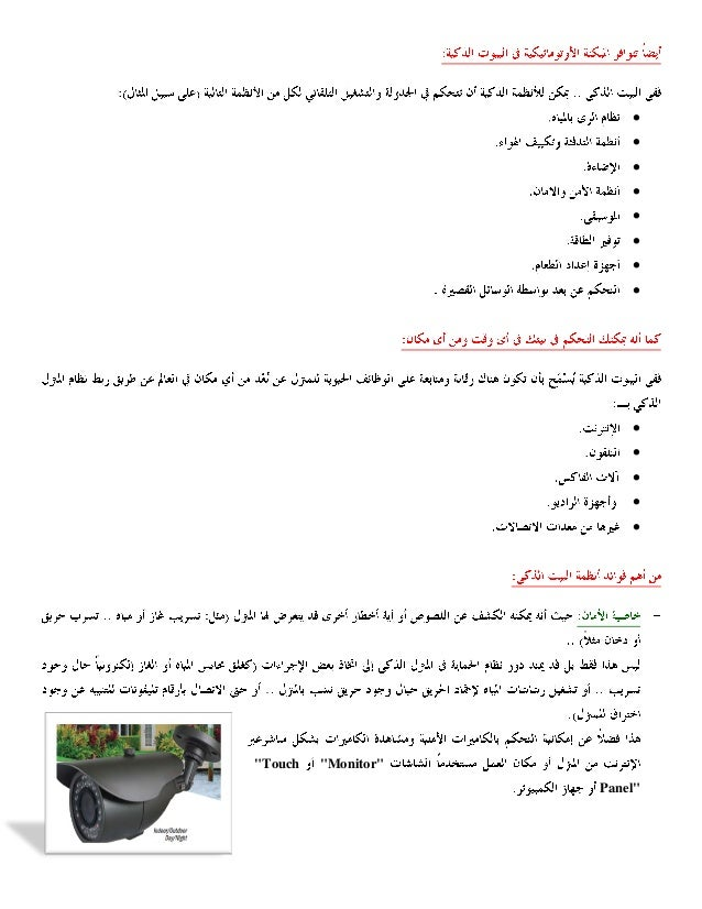 Smart home system - Smart Life Town - New Cairo Slide 2