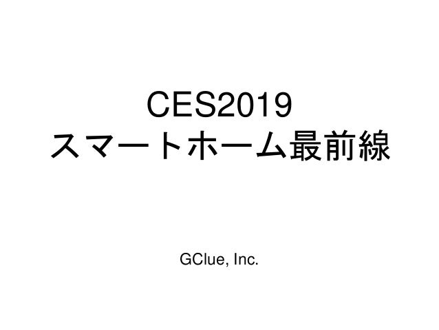 CES2019 スマートホーム最前線 GClue, Inc.