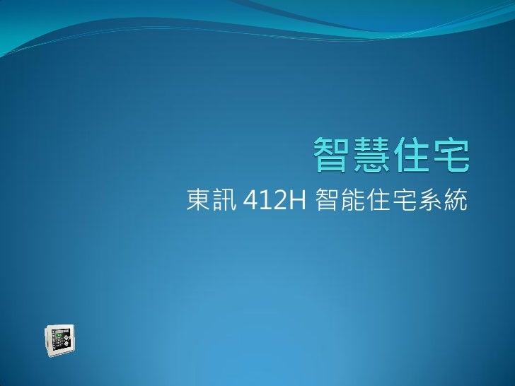 東訊 412H 智能住宅系統