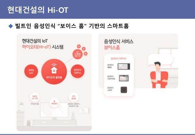 현대건설의 Hi-OT ◆ Car2Home 및 인텔리전트 서비스 사례
