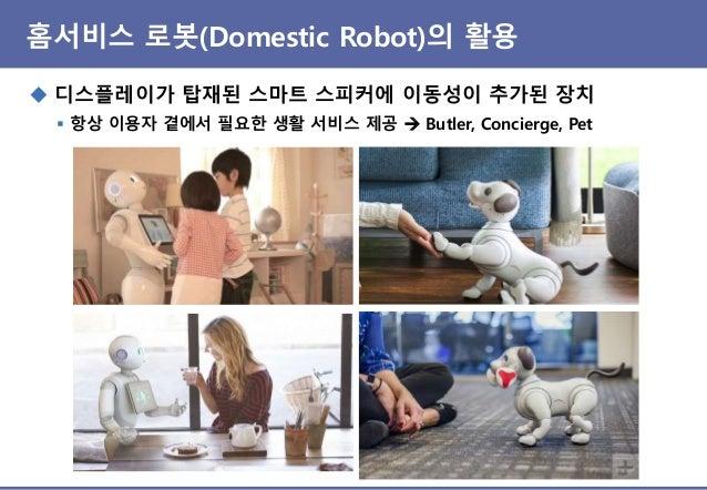 홈서비스 로봇(Domestic Robot)의 활용 ◆ 아마존, 2020년에 가정용 서비스 로봇(domestic robot) 출시 전망 ▪ 기존에 Kiva Robot을 만들던 Amazon Robotics가 아닌 Lab 1...
