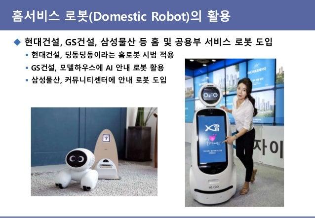 딜리버리 로봇(Delivery Robot)의 활용 ◆ Last Mile 및 Final 50 Feet용 딜리버리 로봇 공동주택의 경우 딜리버리 포털 등장 가능