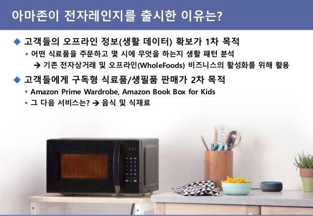 냉장고가 인터넷에 연결되면 나타나는 변화 냉장고는 더 이상 단순한 판매 대상이 아니라 서비스 제공을 위한 수단이 됨