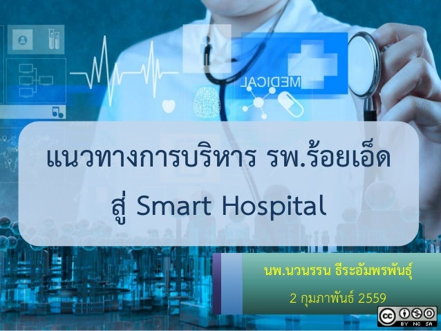 The road toward a smart hospital presented at roi et hospital 2 fe smart hospital malvernweather Image collections