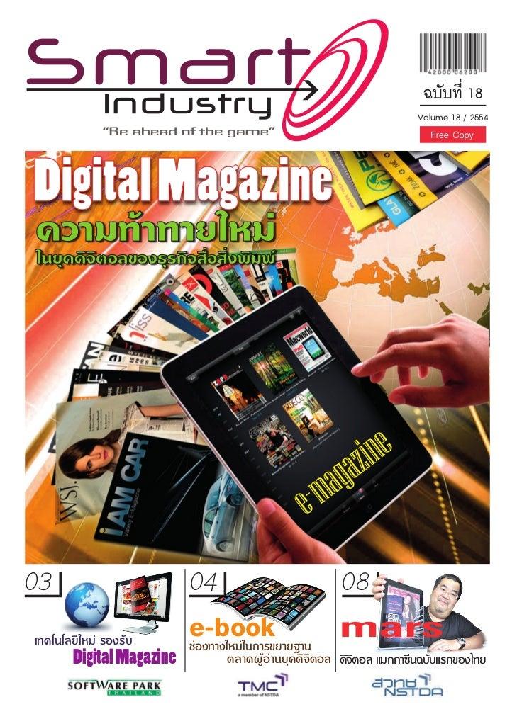 ฉบับที่ 18                                                                       Volume 18 / 2554Digital Magazineความทาทา...