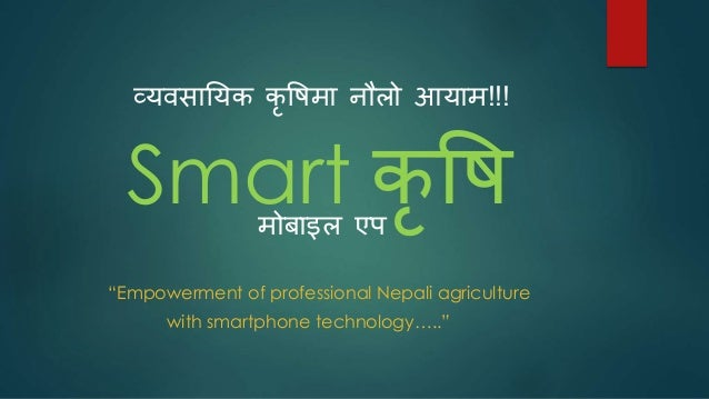 "Smart कृ षि व्यवसाययक कृ षिमा नौलो आयाम!!! ""Empowerment of professional Nepali agriculture with smartphone technology….."" ..."