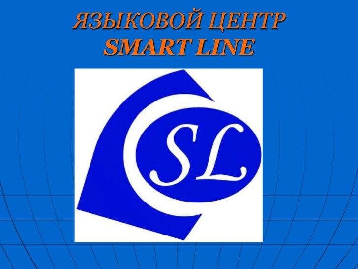 ЯЗЫКОВОЙ ЦЕНТР  SMART LINE