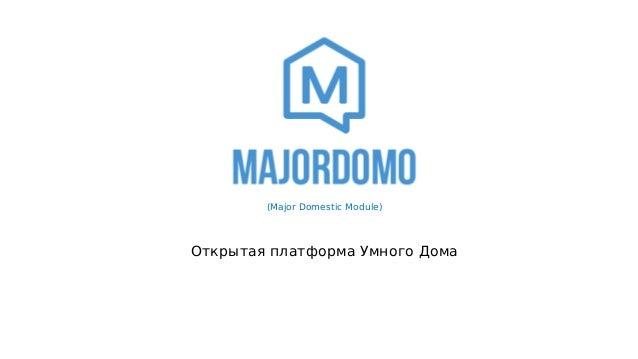 Открытая платформа Умного Дома (Major Domestic Module)