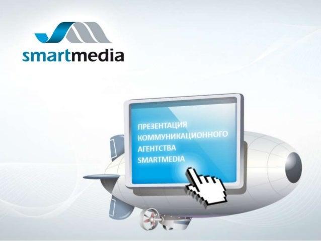 ЧТО ТАКОЕ SMARTMEDIA?SmartMedia – это коммуникационное агентство с полным комплексоммаркетинговых услуг и digital-возможно...