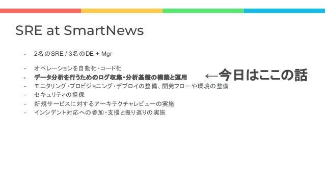 SmartNewsを支えるデータパイプラインとその運用 Slide 2