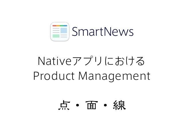 Nativeアプリにおける Product Management 点・面・線�