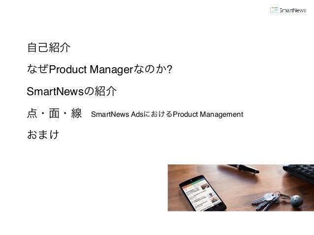 Smartnews Product Manager Night Slide 2