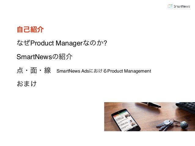 Smartnews Product Manager Night Slide 3