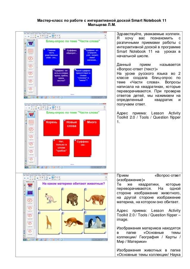 Мастер-класс по работе с интерактивной доской Smart Notebook 11 Мальцева Л.М. Здравствуйте, уважаемые коллеги. Я хочу вас ...