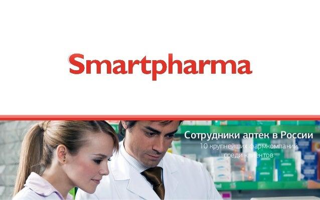 Сотрудники аптек в России 10 крупнейших фармкомпаний  среди клиентов