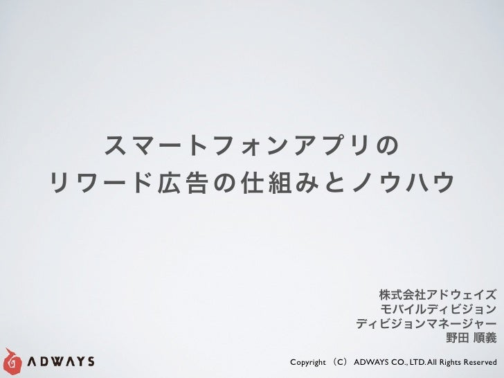Copyright   C   ADWAYS CO., LTD. All Rights Reserved