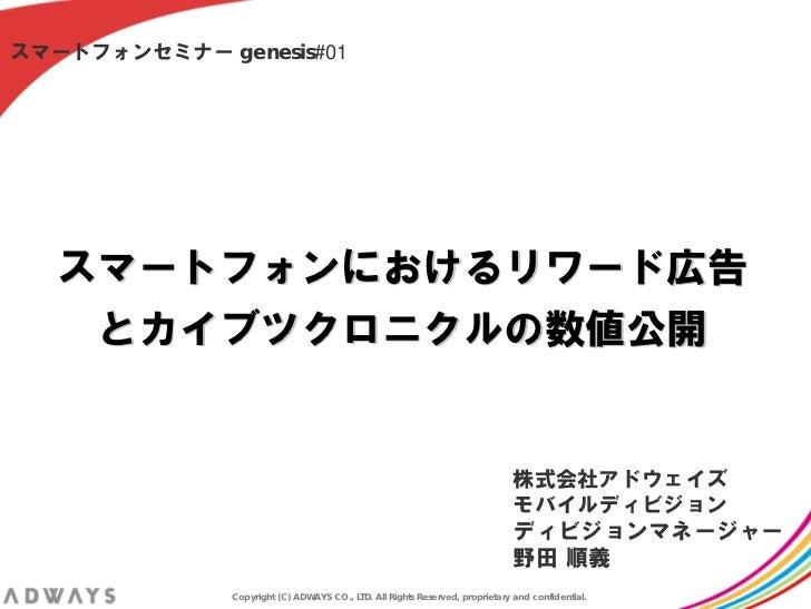 スマートフォンセミナー genesis#01   スマートフォンにおけるリワード広告    とカイブツクロニクルの数値公開                                                             ...