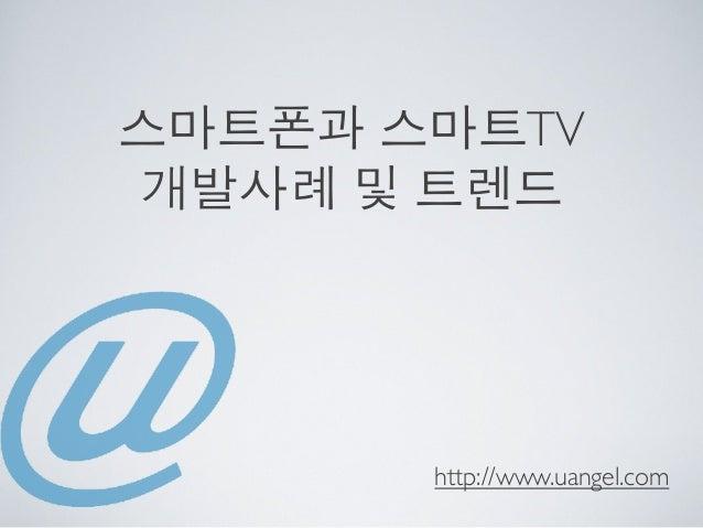스마트폰과 스마트TV 개발사례 및 트렌드 http://www.uangel.com
