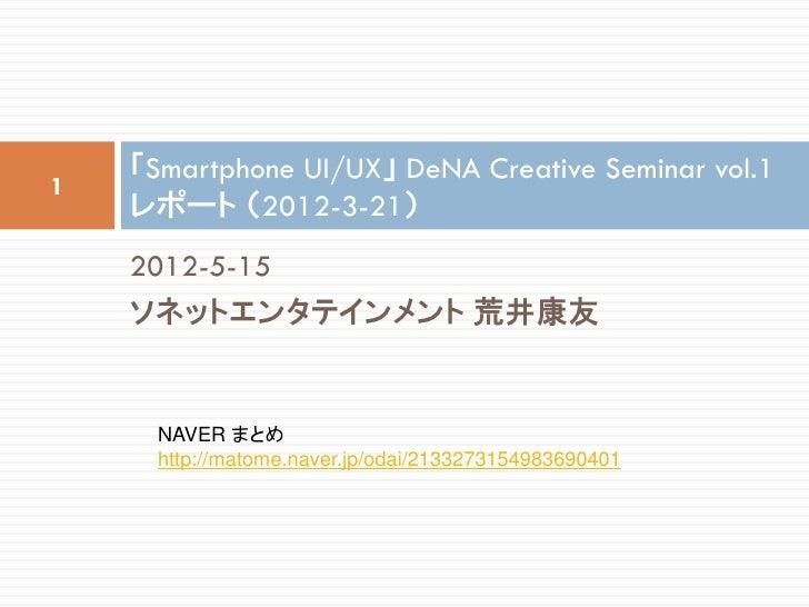 「Smartphone UI/UX」 DeNA Creative Seminar vol.11    レポート (2012-3-21)    2012-5-15    ソネットエンタテインメント 荒井康友      NAVER まとめ     ...