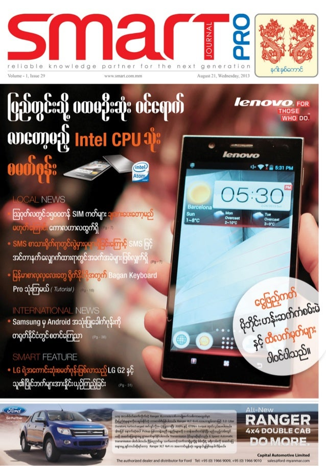 Smart pro journal, vol 1, issue-29