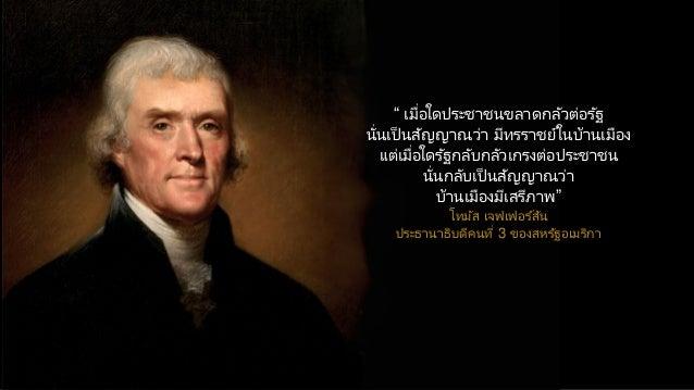 """"""" เมื่อใดประชาชนขลาดกลัวต่อรัฐ นั่นเป็นสัญญาณว่า มีทรราชย์ในบ้านเมือง แต่เมื่อใดรัฐกลับกลัวเกรงต่อประชาชน นั่นกลับเป็นสัญญ..."""