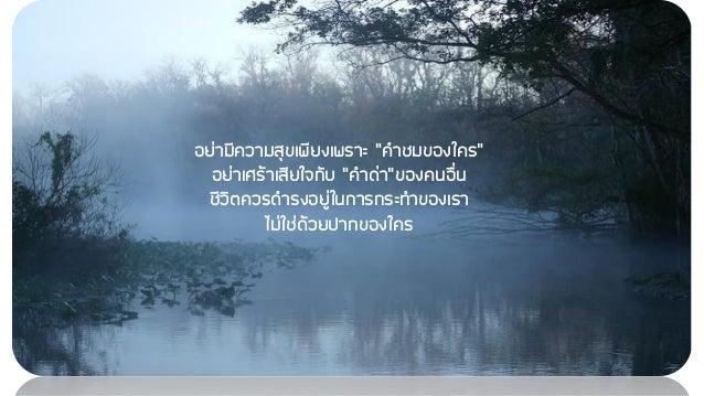"""อย่ามีความสุขเพียงเพราะ """"คาชมของใคร"""" อย่าเศร้าเสียใจกับ """"คาด่า""""ของคนอื่น ชีวิตควรดารงอยู่ในการกระทาของเรา ไม่ใช่ด้วยปากของ..."""