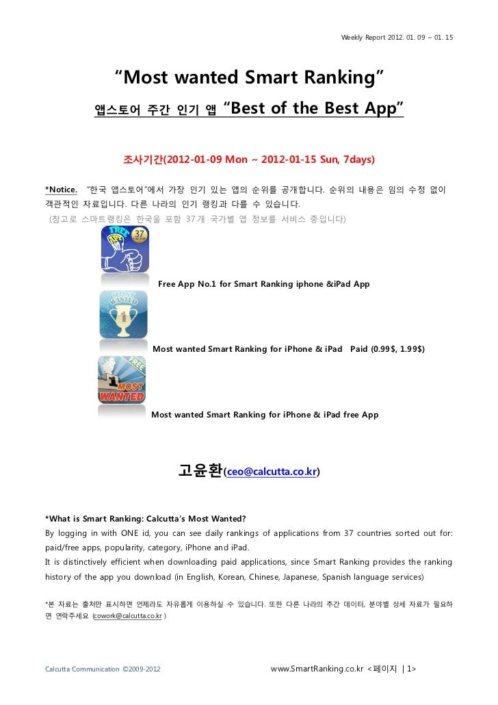 """Weekly Report 2012. 01. 09 ~ 01. 15                   """"Most wanted Smart Ranking""""              앱스토어 주간 인기 앱               ..."""