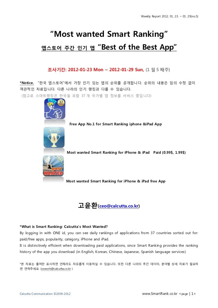 """Weekly Report 2012. 01. 23. ~ 01. 29(no.5)                   """"Most wanted Smart Ranking""""             앱스토어 주갂 인기 앱         ..."""
