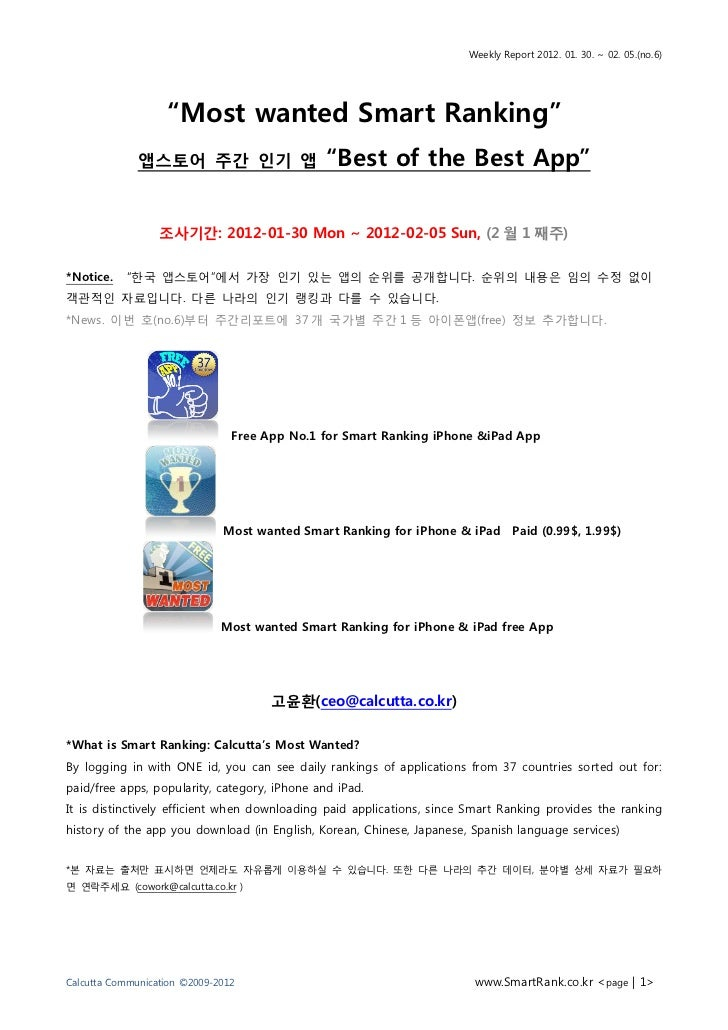 """Weekly Report 2012. 01. 30. ~ 02. 05.(no.6)                   """"Most wanted Smart Ranking""""              앱스토어 주간 인기 앱       ..."""
