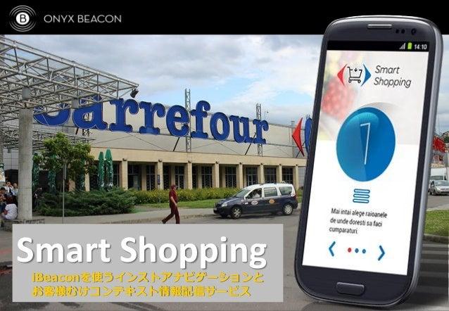 Smart Shopping iBeaconを使うインストアナビゲーションと お客様むけコンテキスト情報配信サービス