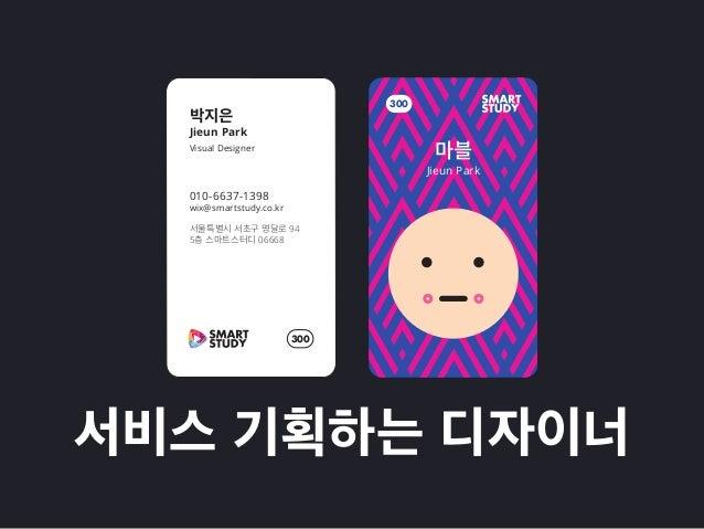 작곡하는 (전직) 프로그래머 010-3489-5002 ez@smartstudy.co.kr VP / Co-founder Hyunwoo Park 94 5 06668 Hyunwoo Park