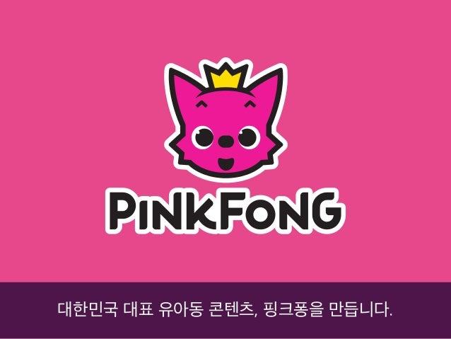 대한민국 대표 유아동 콘텐츠, 핑크퐁을 만듭니다.