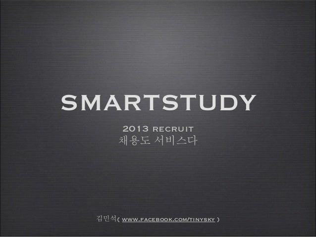 SMARTSTUDY 2013 recruit 채용도 서비스다 김민석( www.facebook.com/tinysky )