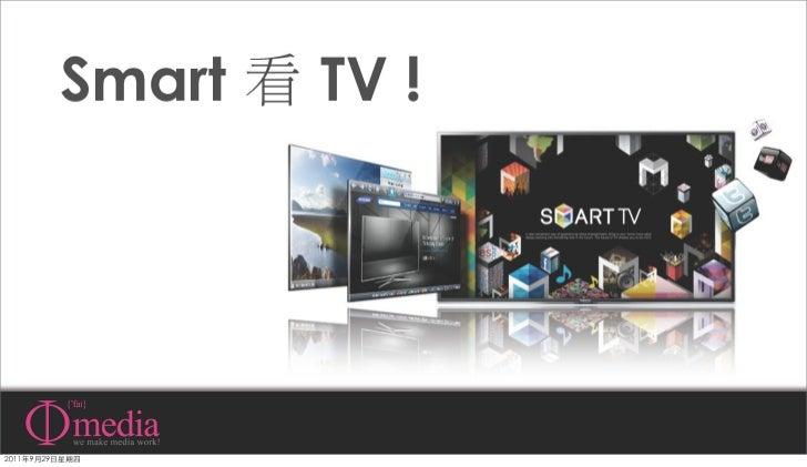 Smart 看 tv