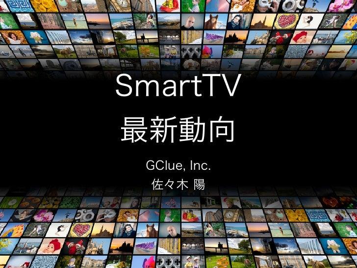 SmartTV最新動向 GClue, Inc.  佐々木 陽