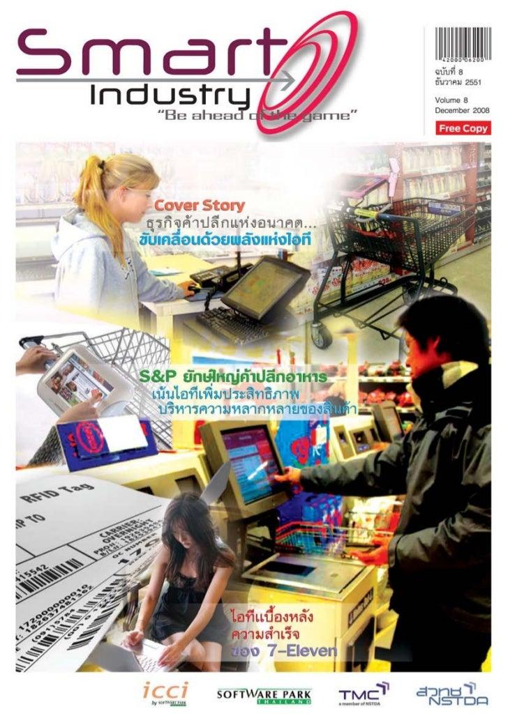 """Smart Industry Vol.8/2008 """"เทคโนโลยีสำหรับธุรกิจค้าปลีก"""""""