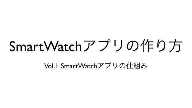 SmartWatchアプリの作り方  Vol.1 SmartWatchアプリの仕組み