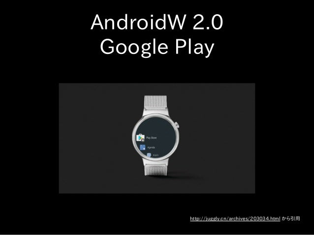 AndroidW 2.0 Google Play http://juggly.cn/archives/203034.html から引用