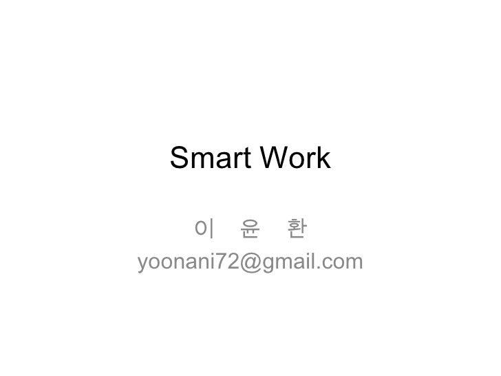 Smart Work     이 윤 환yoonani72@gmail.com