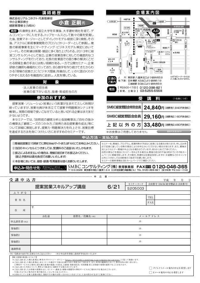 smbc 経営 懇話 会
