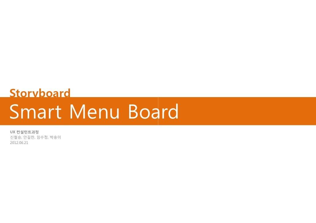 StoryboardSmart Menu BoardUX 컨설턴트과정신철승, 안길찬, 임수정, 박송이2012.06.21