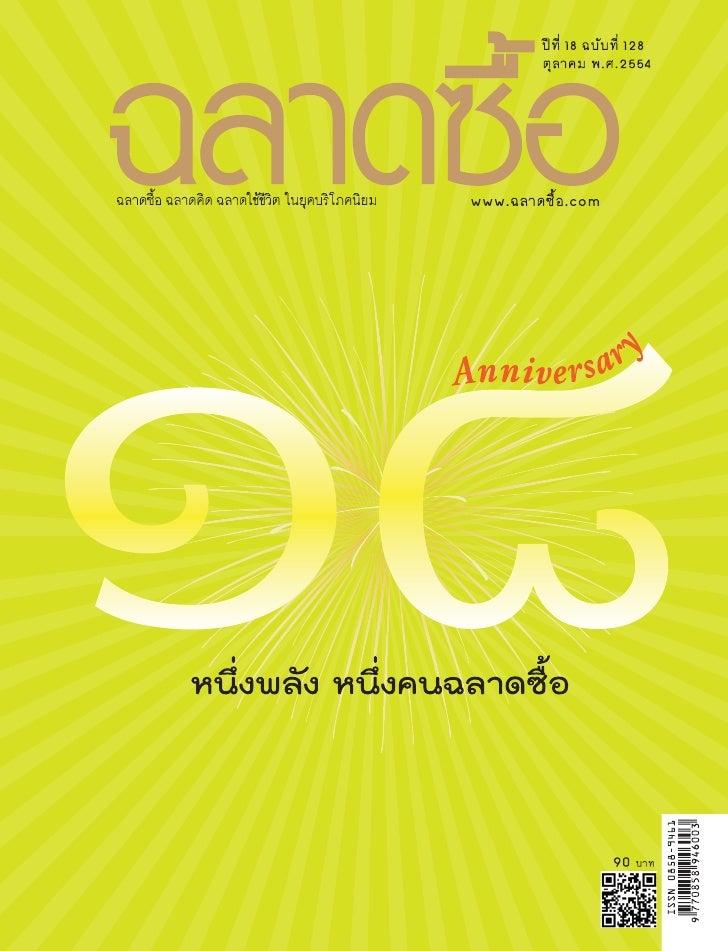 สารบัญ                           ปีที่18ฉบับทีี่128ตุลาคม2554                                  w w w . ฉ ล า ด ซื้ อ...