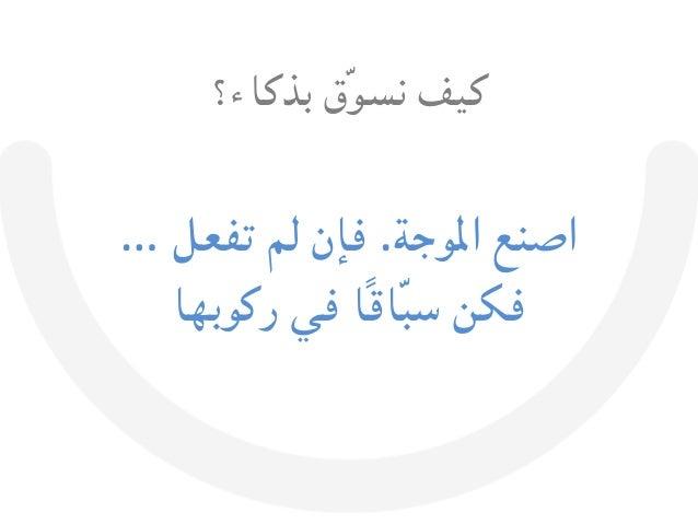 كيف  ّقونس  بذكاء  ؟    اصنع  املوجة  .فإن  لم  تفعل  …   فكن  ًاقّاب...