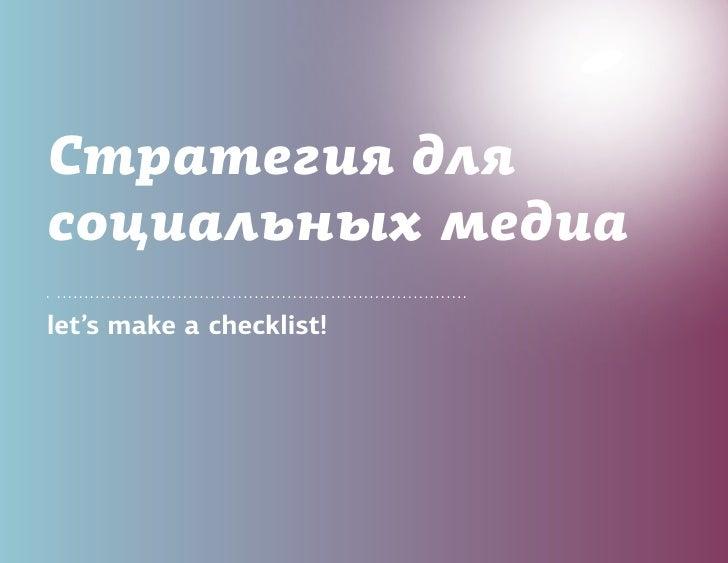 Стратегия для социальных медиа let's make a checklist!