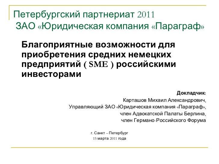 Благоприятные возможности для приобретения средних немецких предприятий ( Sme ) российскими инвесторами