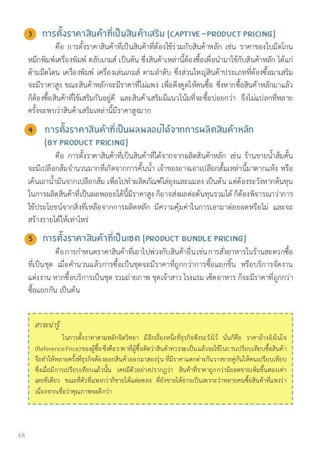 SME Handbook