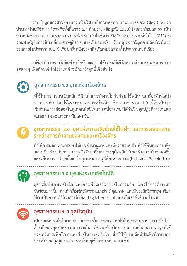 8  ประเทศไทยเองก็มีนโยบายที่ตอบรับกับการเปลี่ยนแปลงของโลกสู่ยุคปัจจุบันเช่นกัน ผ่านโมเดลThailand4.0ซึ่งเน้นขับเคลื่อน...