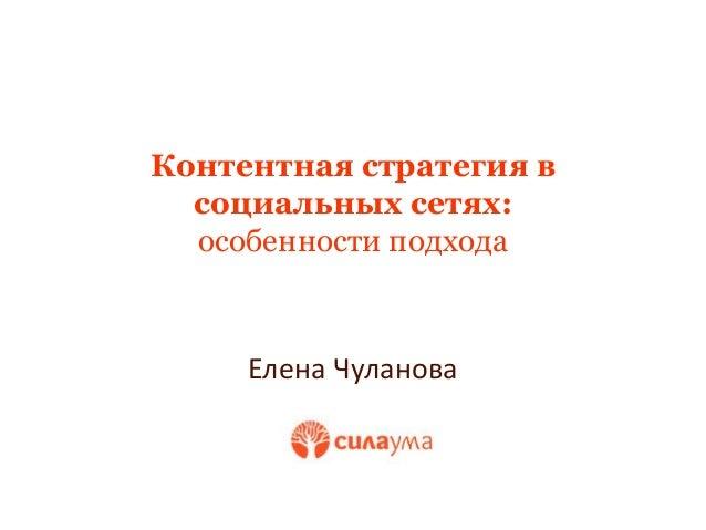 Контентная стратегия в социальных сетях: особенности подхода  Елена Чуланова